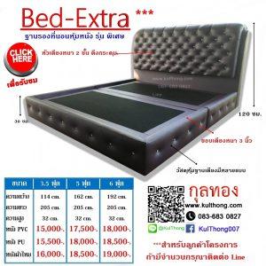 เตียงนอนแบบมีหัวเตียงดึงกระดุม ฐานรองที่นอน เตียงหุ้มหนัง เตียงดีไซน์
