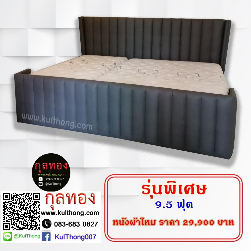 เตียงครอบครัว เตียงขนาดใหญ่ เตียงไซด์พิเศษ ฐานรองที่นอนมีหัวเตียง