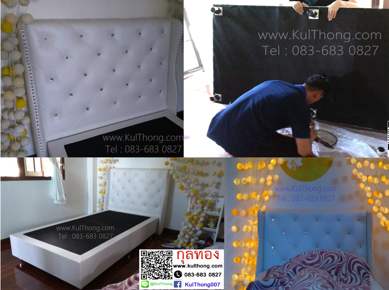 ฐานเตียงหัวเตียงดึงกระดุม ฐานรองเตียง ฐานเตียงหุ้มหนัง เตียงนอนปากเกร็ด