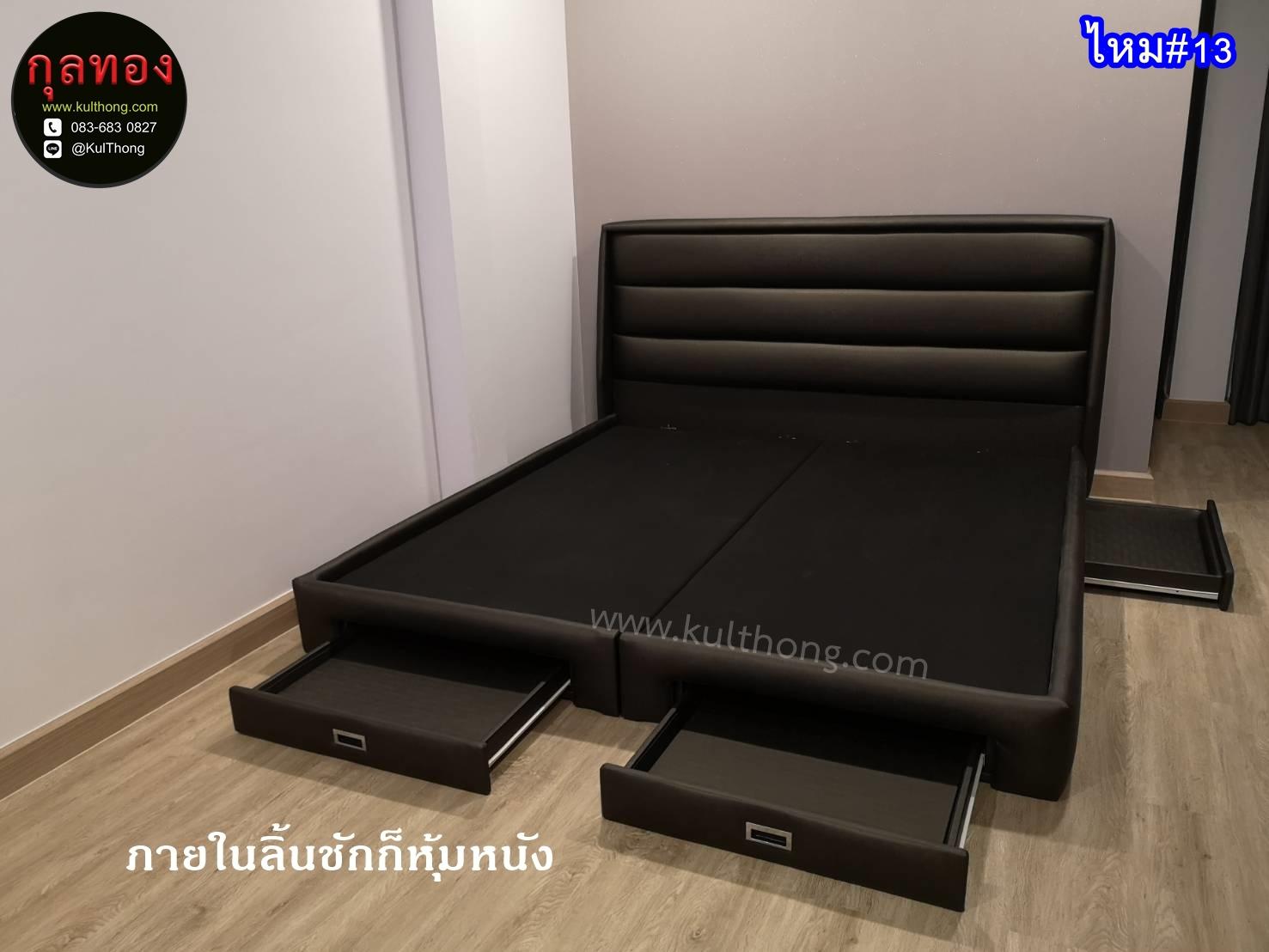 เตียงลิ้นชัก เตียงสั่งทำ เตียงปรับขนาด เตียงหุ้มหนัง