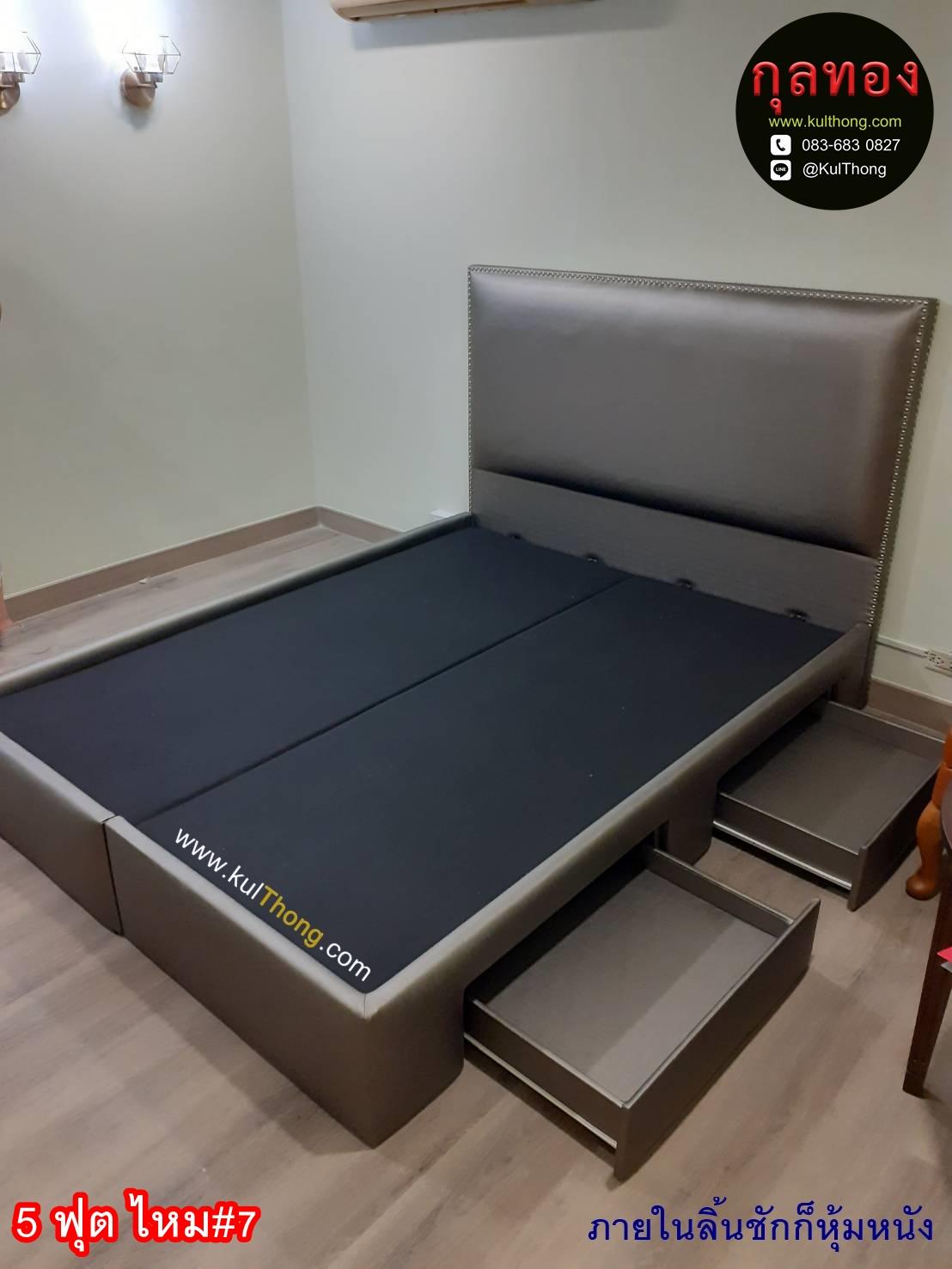 เตียงลิ้นชักมีหัวเตียง เตียงนอนราคาโรงงาน หัวเตียงตอกหมุด