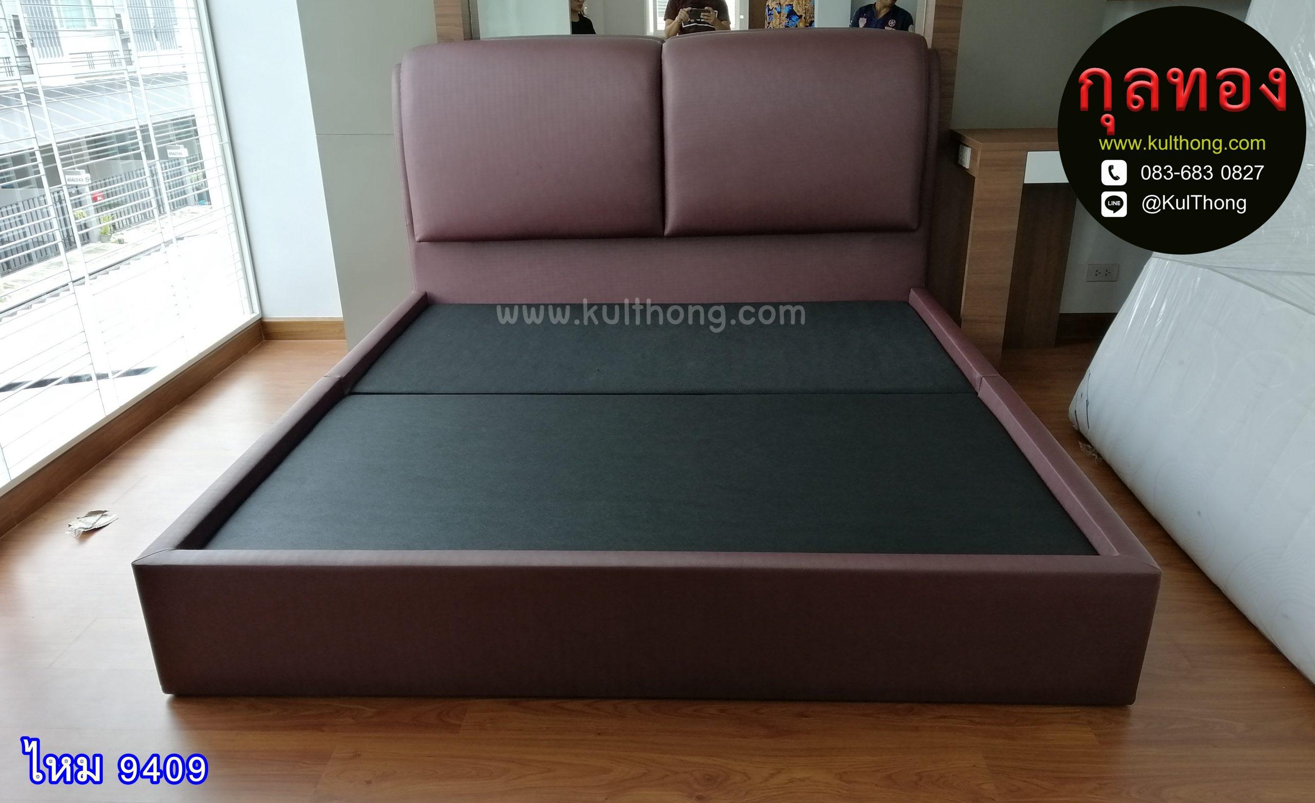 เตียงหุ้มหนัง เตียงหัวนวม เตียงดีไซน์ ฐานรองที่นอน