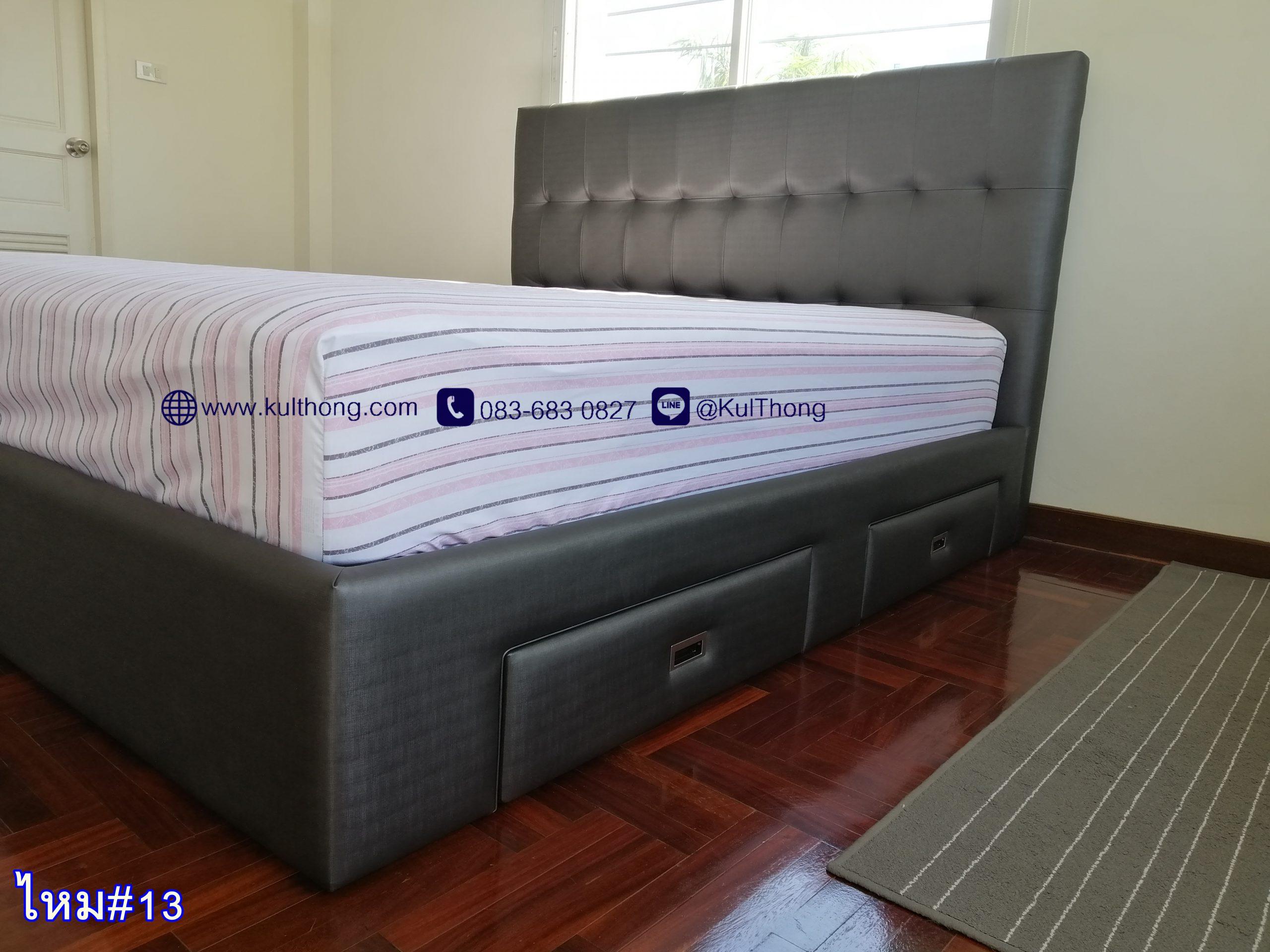 ฐานเตียงแบบมีหัวเตียง เตียงมีลิ้นชัก เตียงหุ้มหนัง เตียงประหยัดพื้นที่