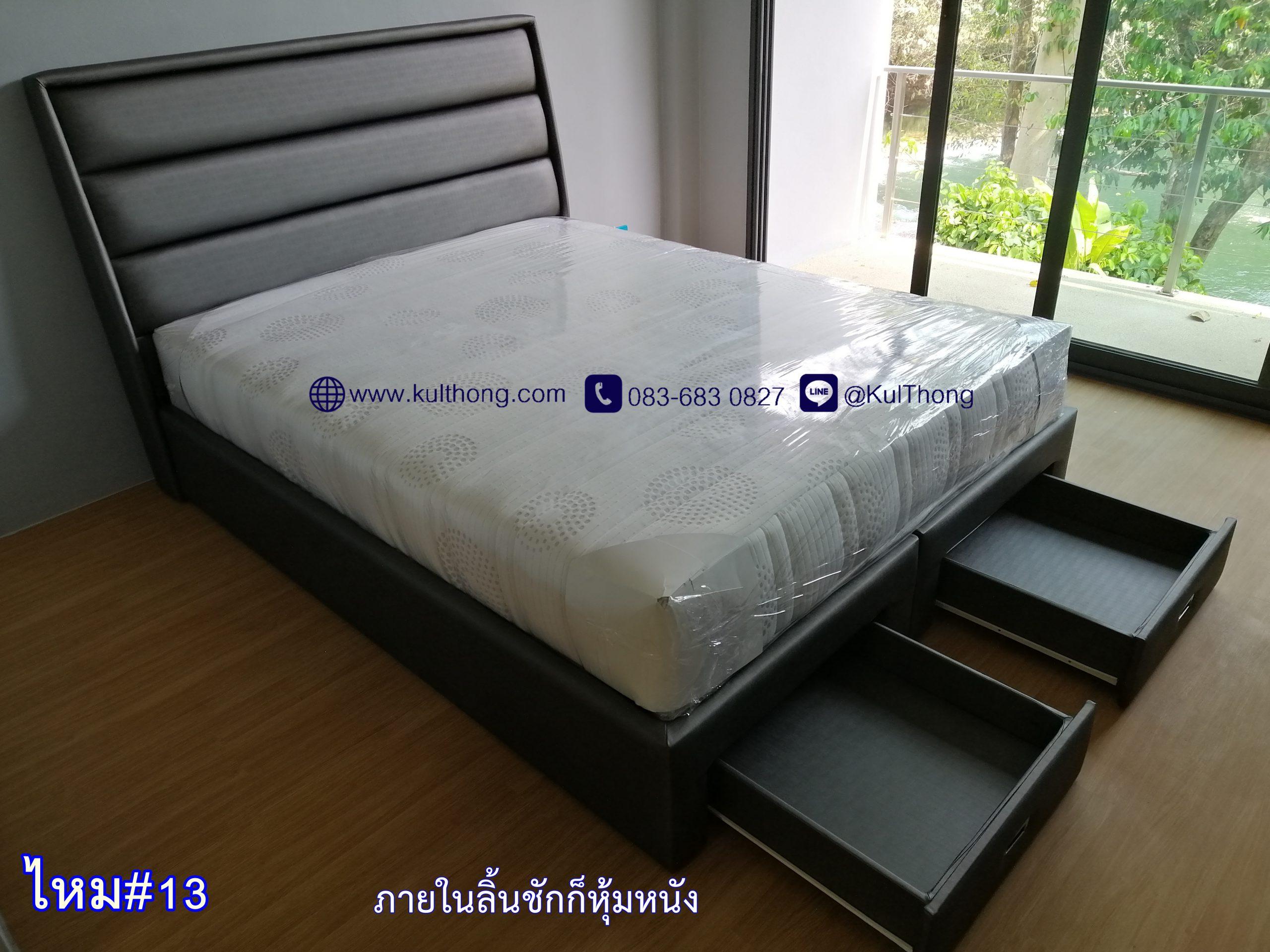 เตียงหุ้มหนังมีลิ้นชัก เตียงเก็บของ เตียงนอนปาช่อง