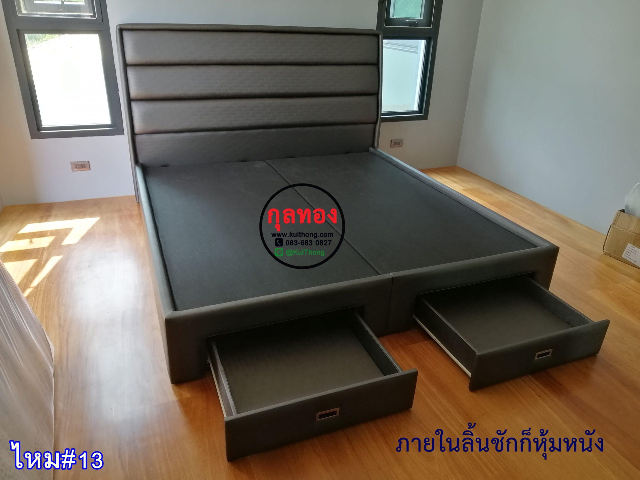เตียงหุ้มหนังมีลิ้นชัก เตียงเก็บของ ฐานรองที่นอน เตียงนอนปาช่อง