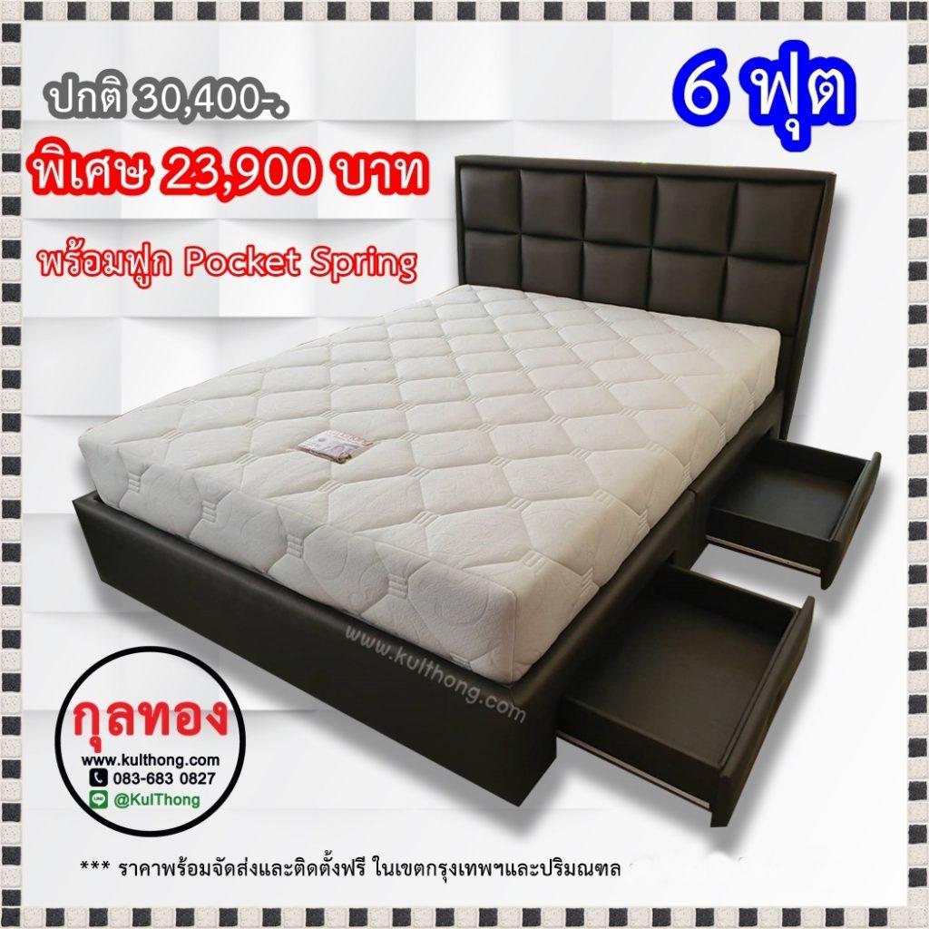 เตียงลิ้นชักมีหัวเตียง เตียงมีลิ้นชัก เตียงประหยัดพื้นที่