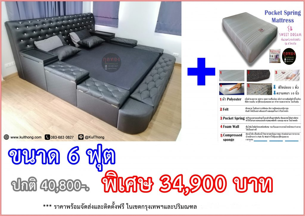 เตียงกล่อง เตียงมีกล่อง เตียงขนาดใหญ่ เตียงหุ้มหนัง