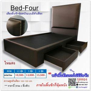 เตียงนอนมีลิ้นชัก เตียงเก็บของ เตียงหุ้มหนังมีลิ้นชัก หัวเตียงตอกหมุด