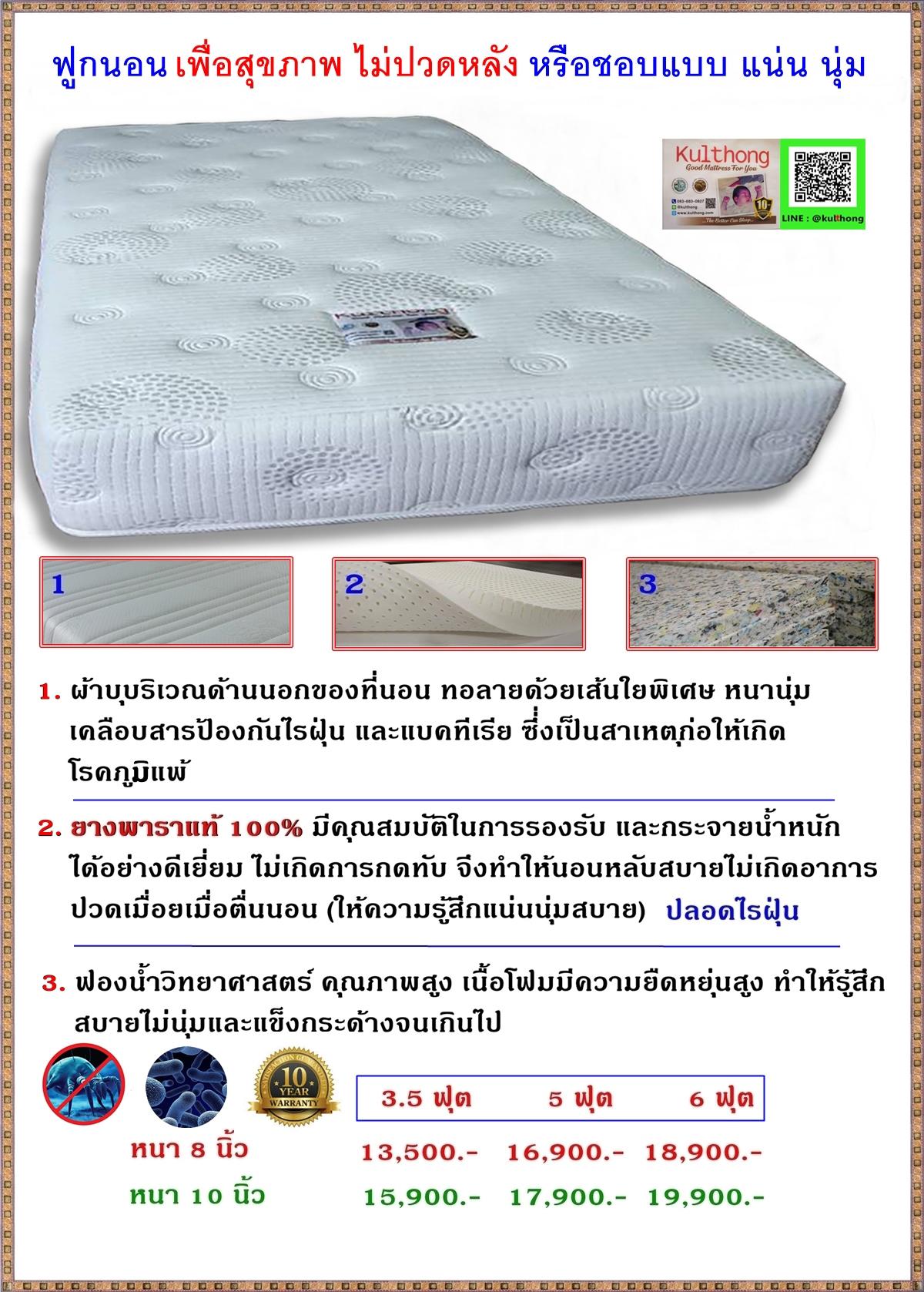 ที่นอนยางพารา ที่นอนเพื่อสุขภาพ ที่นอนฟองน้ำอัด