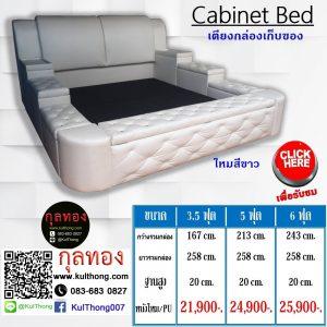 เตียงกล่อง เตียงมีกล่อง เตียงกล่อง 5 ฟุต เตียงมีฝาเปิด เตียงเก็บของ