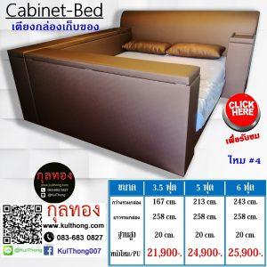เตียงกล่อง เตียงมีกล่องรอบทิศ เตียงมีฝาเปิด