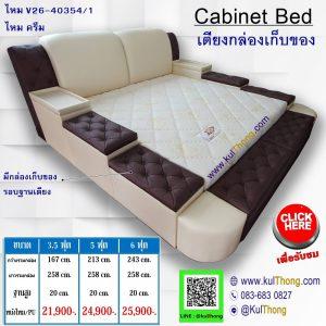 เตียงกล่อง2สี เตียงหุ้มหนังมีที่เก็บของ เตียงมีฝาเปิด เตียงญี่ปุ่น
