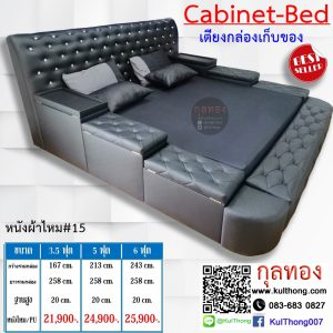 เตียงญี่ปุ่น เตียงเซน เตียงมีกล่องด้านข้าง เตียงเอนกประสงค์ เตียงสารพัดประโยชน์