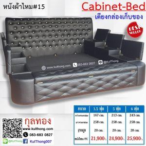 เตียงมีกล่องรอบทิศ เตียงมีฝาเปิด เตียงกล่อง