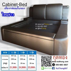 เตียงญี่ปุ่น เตียงกล่อง2สี เตียงหุ้มหนังมีที่เก็บของ เตียงมีฝาเปิด