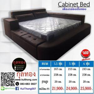 เตียงกล่องดีไซน์ เตียงญี่ปุ่น เตียงกล่อง เตียงมีกล่องรอบทิศ เตียงมีฝาเปิด