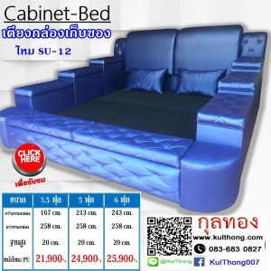เตียงกล่อง เตียงมีกล่อง เตียงกล่อง 5 ฟุต เตียงมีฝาเปิด