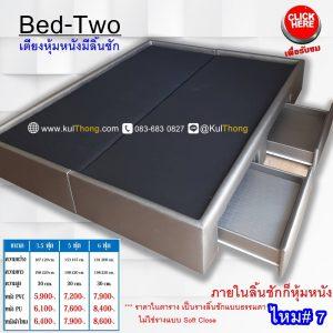 เตียงลิ้นชักหุ้มหนัง ฐานรองที่นอน เตียงบล๊อก เตียงกล่อง