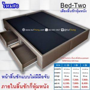 เตียงลิ้นชักหุ้มหนัง ฐานรองที่นอน เตียงเก็บของ