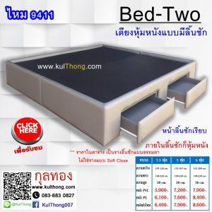 เตียงลิ้นชักหุ้มหนัง ฐานรองที่นอน เตียงเก็บของ เตียงสั่งทำ