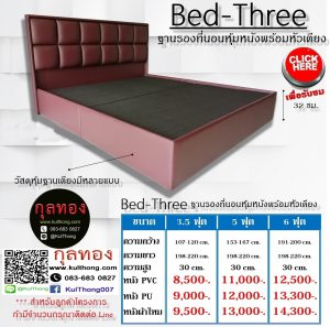 ฐานรองที่นอนหุ้มหนังมีหัวเตียง เตียงดีไซน์ เตียงสั่งทำ