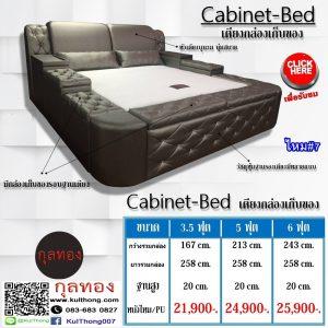 เตียงกล่องหุ้มหนัง เตียงกล่องดีไซน์ เตียงญี่ปุ่น เตียงขนาดใหญ่