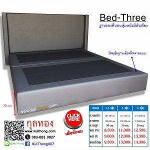ฐานรองที่นอนแบบมีหัวเตียง เตียงหุ้มหนัง เตียงดีไซน์ เตียงสั่งผลิต