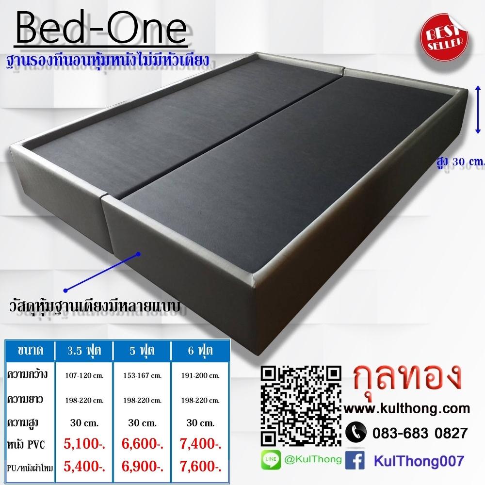 ฐานรองที่นอน เตียงหุ้มหนัง เตียงแบบไม่มีหัวเตียง
