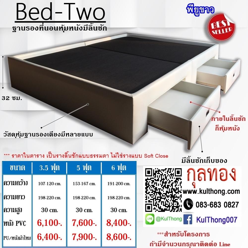 เตียงลิ้นชักหุ้มหนัง ฐานเตียง ฐานรองที่นอน เตียงเก็บของ