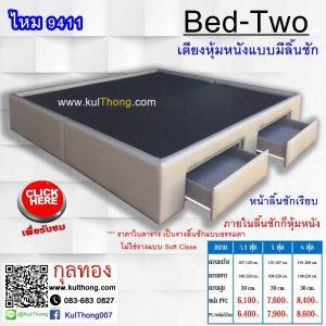 เตียงลิ้นชักหุ้มหนัง เตียงหุ้มหนัง เตียงเก็บของ ฐานรองที่นอน