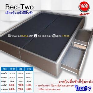 เตียงหุ้มหนังมีลิ้นชัก เตียงลิ้นชักหุ้มหนัง เตียงหุ้มหนัง เตียงเก็บของ ฐานรองที่นอน