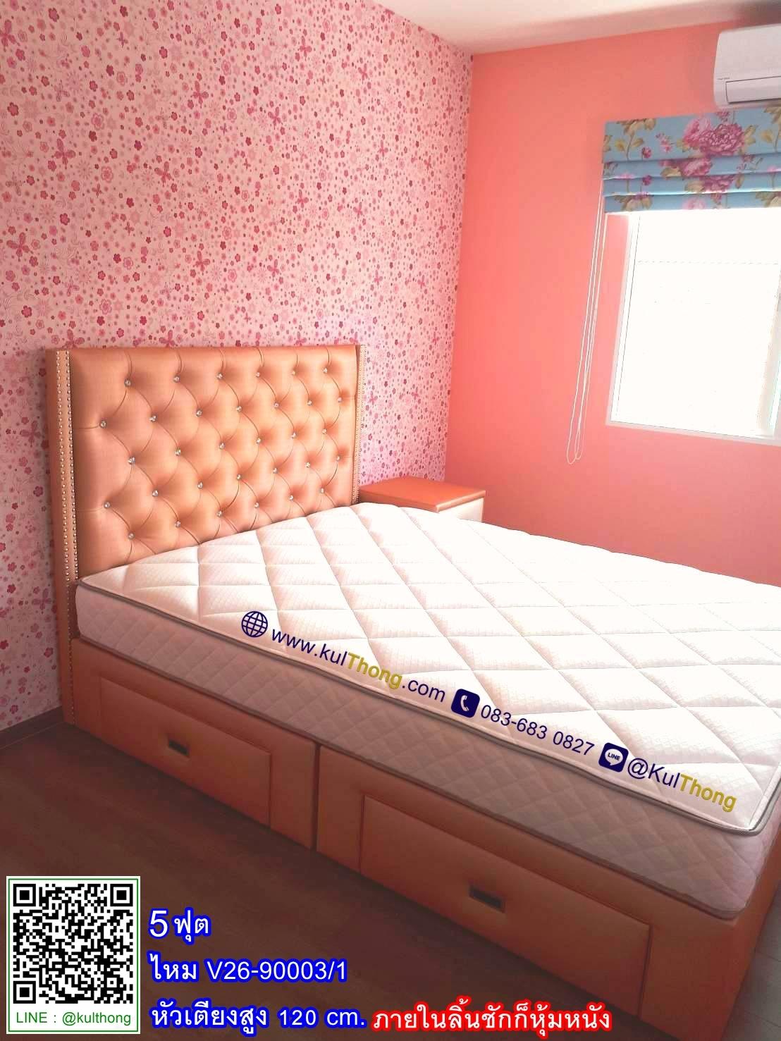 เตียงสีชมพู เตียงหุ้มหนัง เตียงดีไซน์