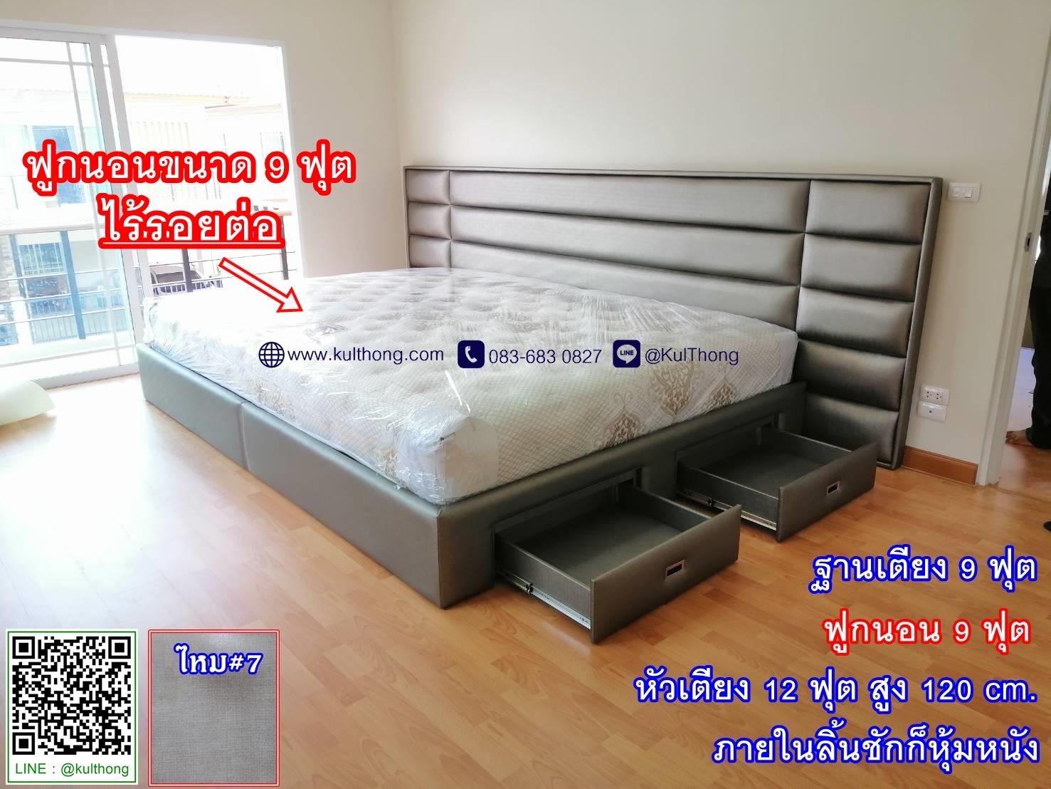 เตียงลิ้นชักหุ้มหนัง ฐานรองที่นอน เตียงเก็บของ หัวเตียงสำเร็จ
