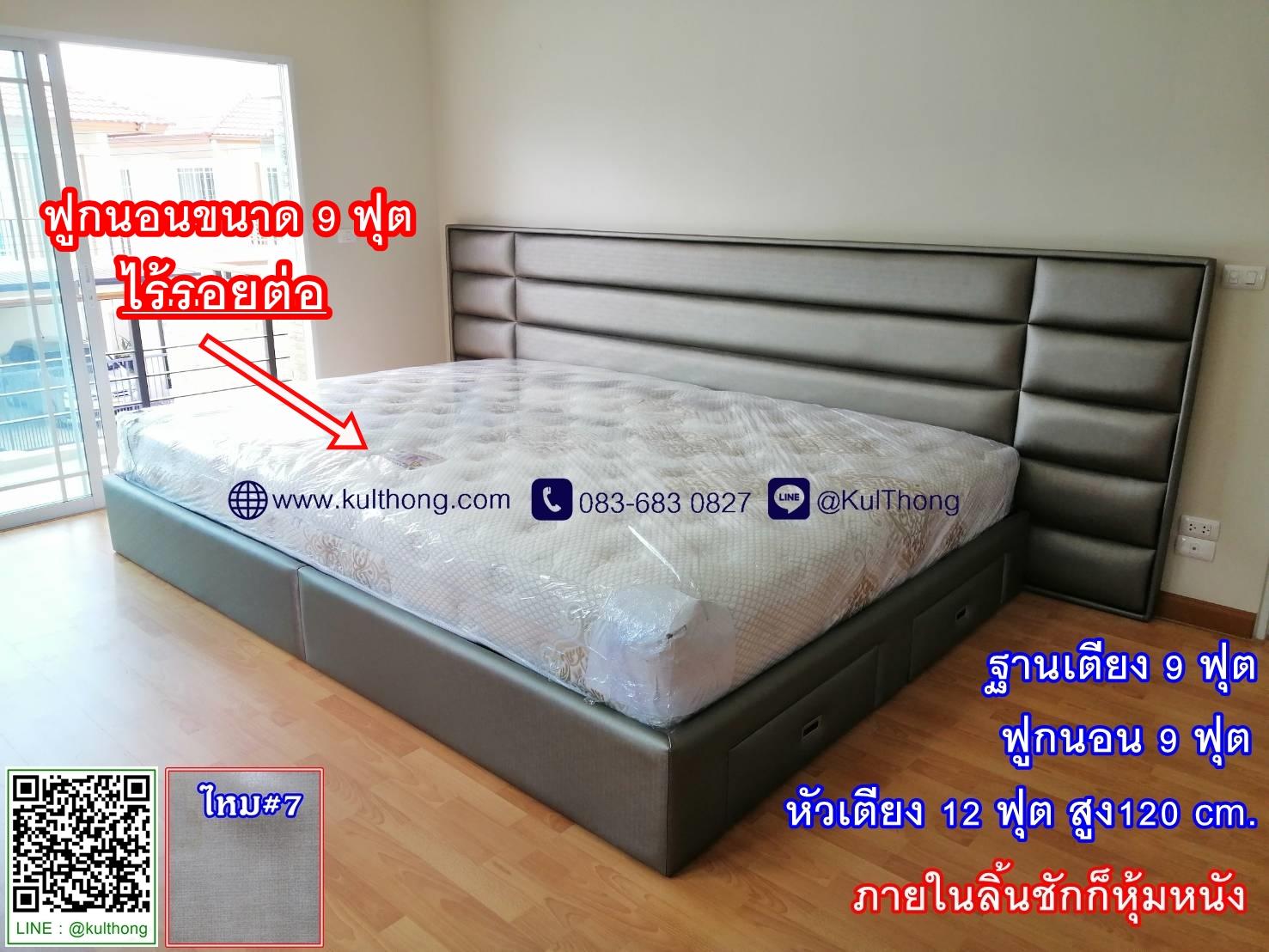 เตียงขนาดใหญ่ บุผนังหัวเตียง หัวเตียงหุ้มหนัง