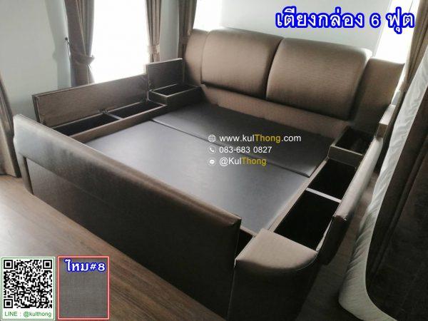 เตียงกล่อง เตียงกล่องหุ้มหนัง เตียงหุ้มหนังมีกล่อง เตียงขนาดใหญ่