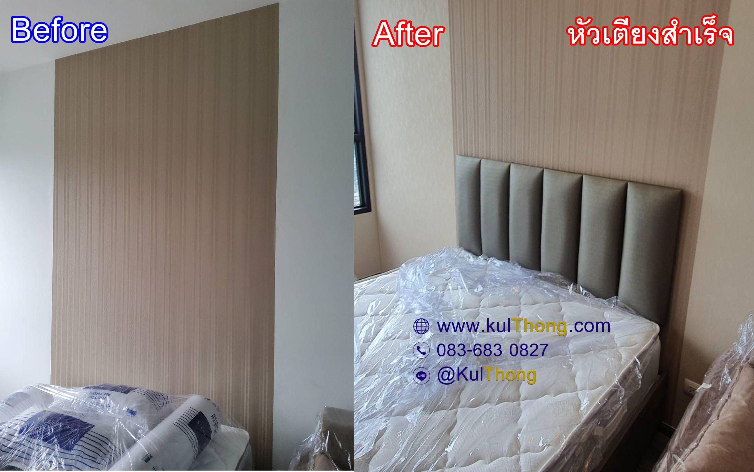 หัวเตียงสำเร็จรูป หัวเตียงแขวนผนัง หัวเตียงติดผนัง