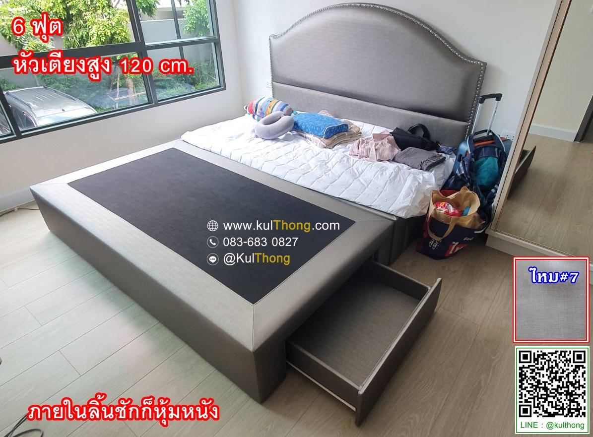 เตียงหุ้มหนังมีลิ้นชัก เตียงนอนสั่งผลิต เตียงเก็บของ