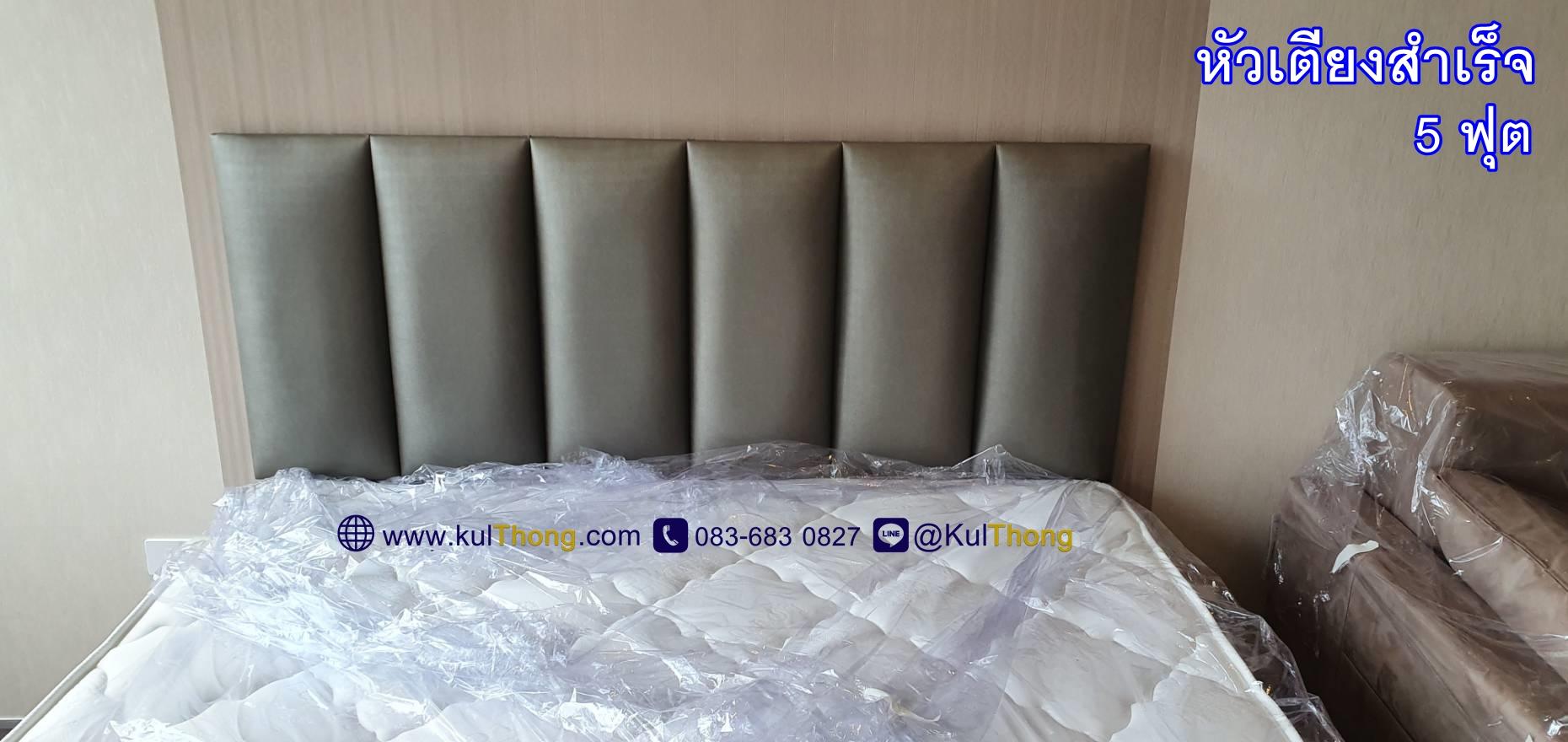หัวเตียงแขวนผนัง หัวเตียงสำเร็จรูป หัวเตียงติดผนัง