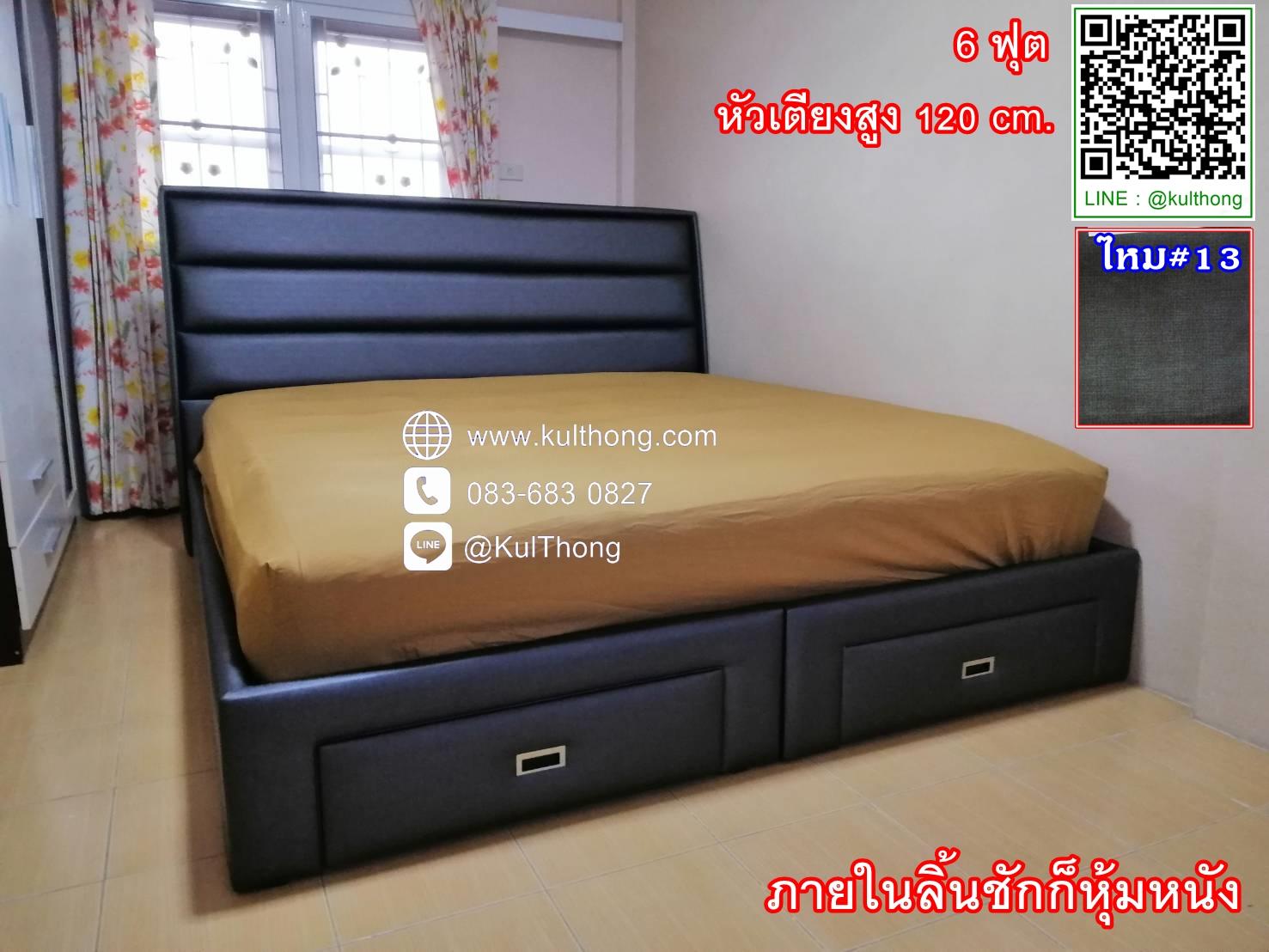 เตียงลิ้นชัก เตียงดีไซน์ ฐานเตียง