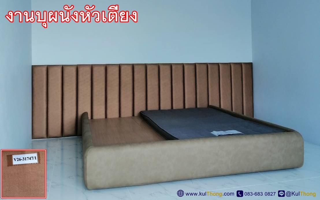 หัวเตียงแขวนผนัง หัวเตียงติดกำแพง งานบุผนังหัวเตียง