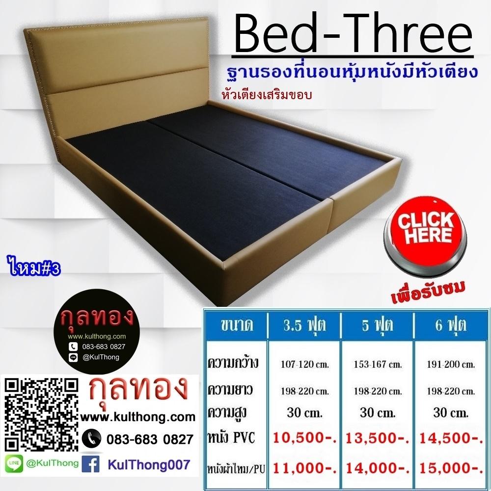 เตียงหุ้มหนัง เตียงแบบมีหัวเตียง ฐานรองที่นอน