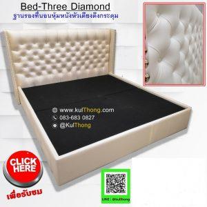 ฐานเตียง ฐานรองที่นอน เตียงดึงกระดุม เตียงดีไซน์