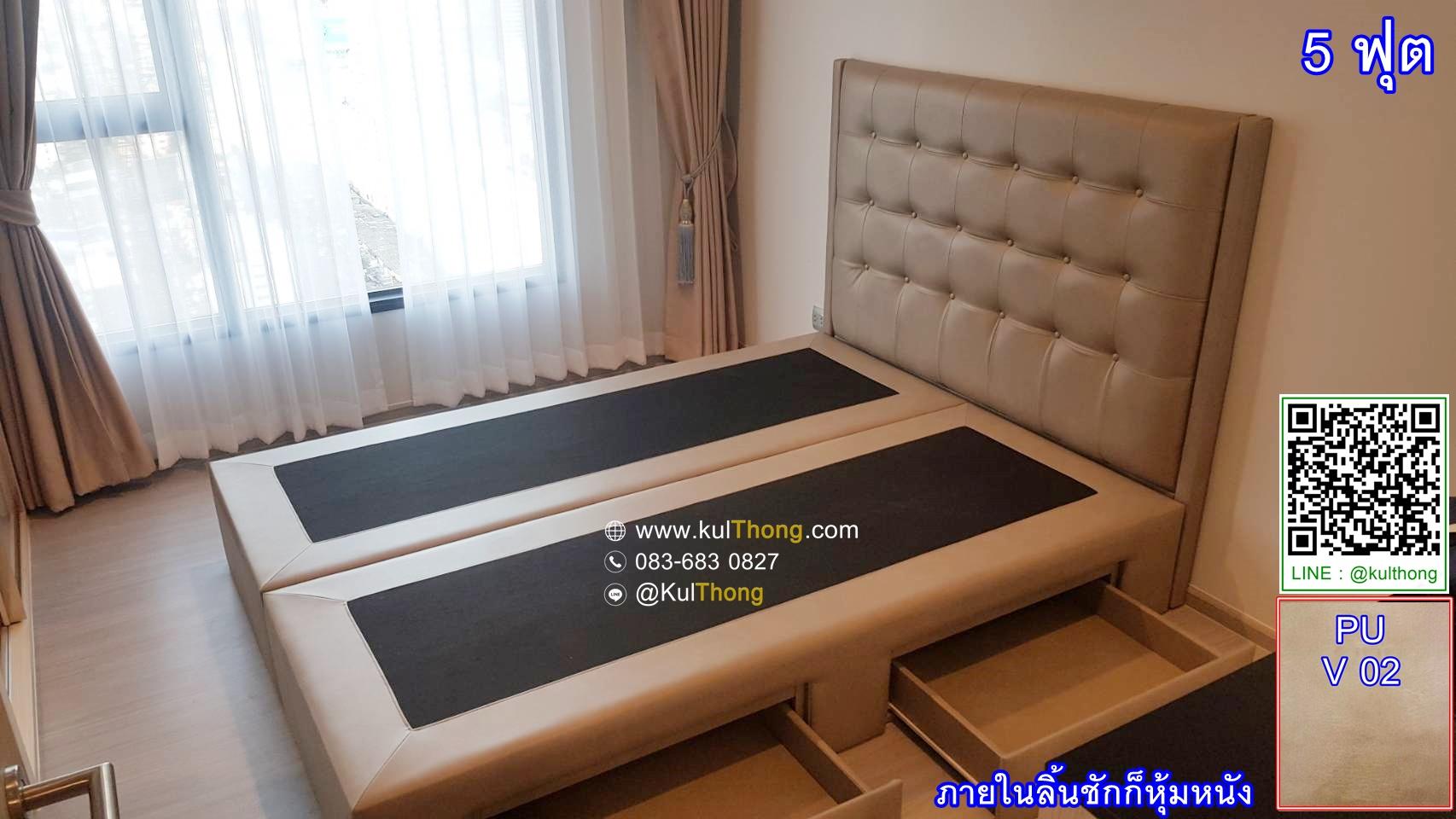 ฐานรองที่นอน เตียงลิ้นชักหุ้มหนัง เตียงเก็บของ เตียงสั่งทำ