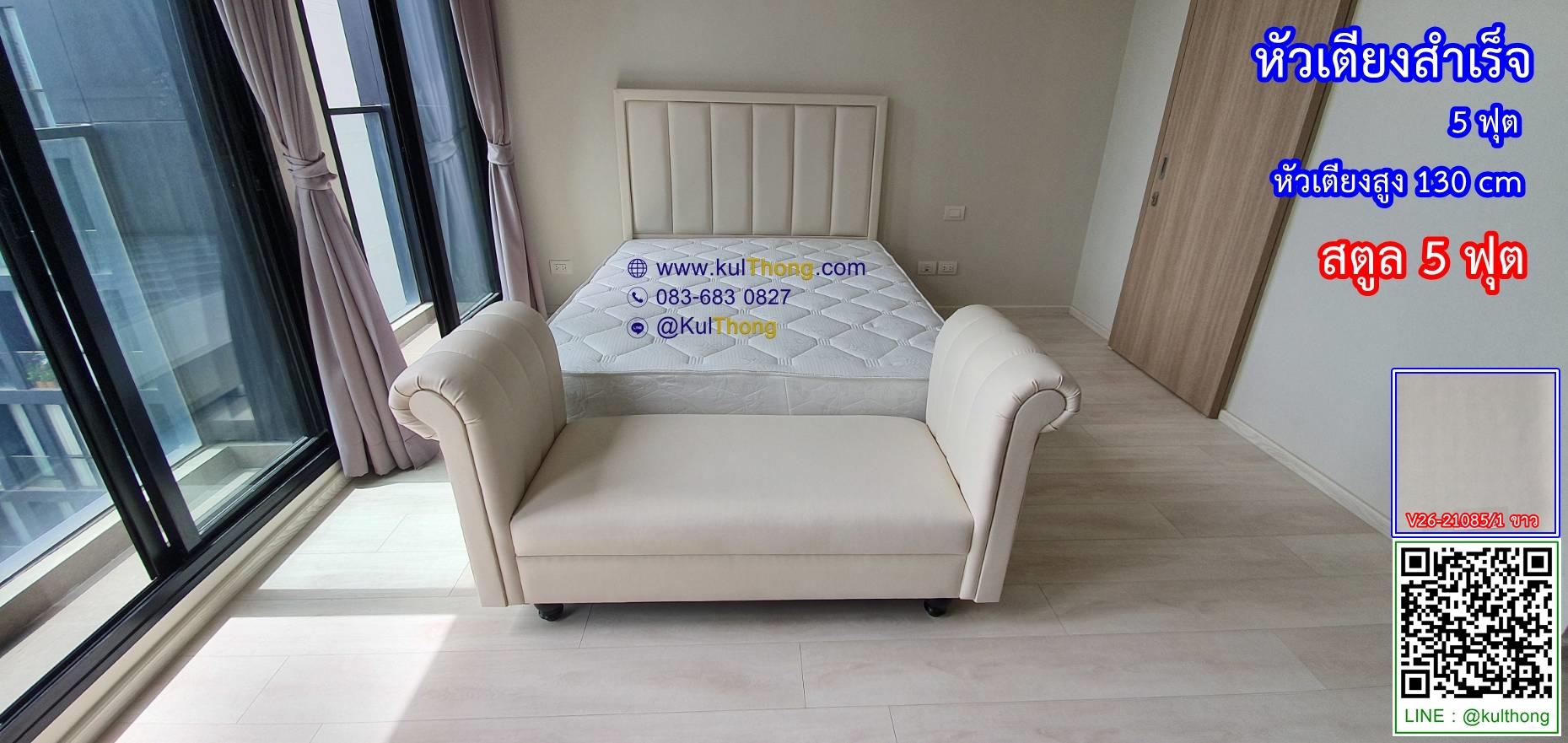 เตียงดีไซน์ เตียงหุ้มหนัง ฐานเตียง