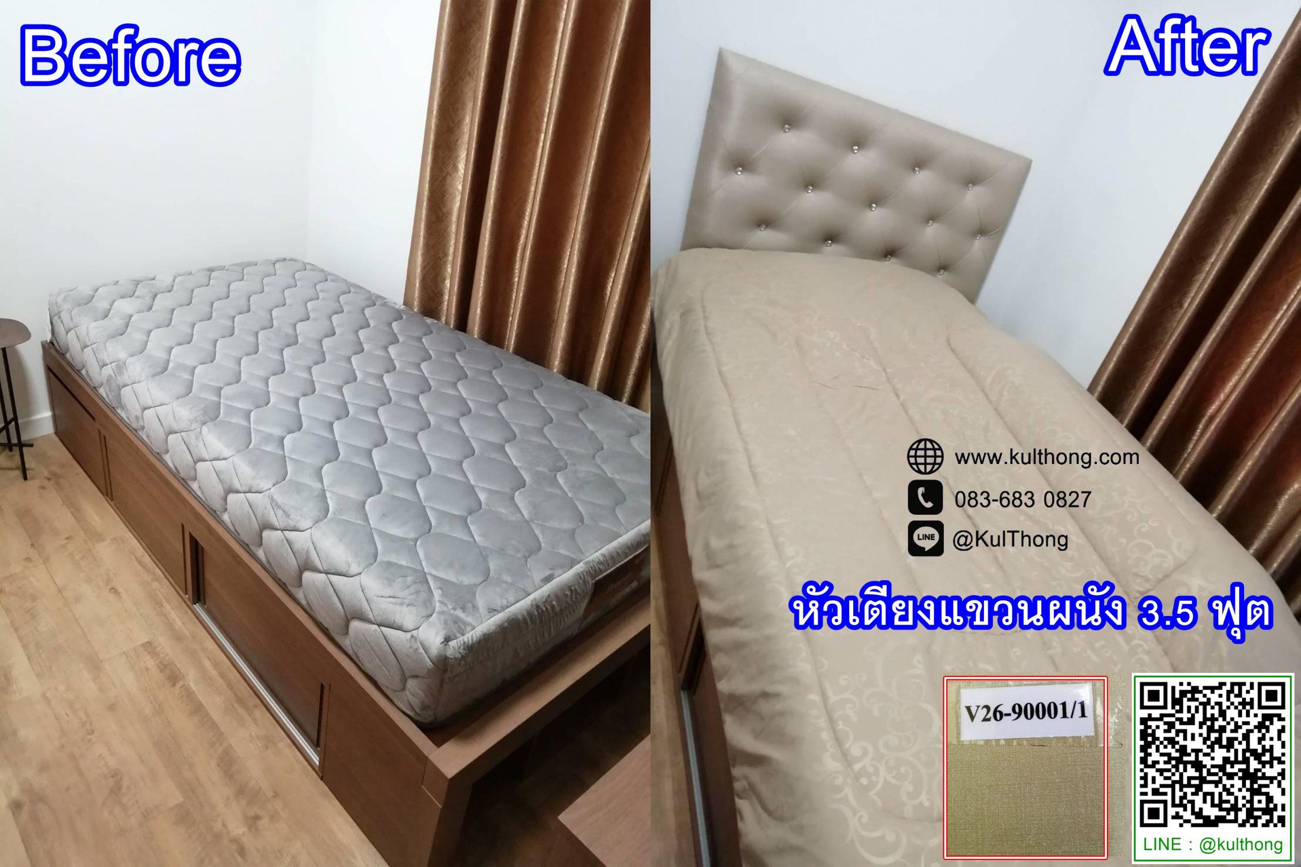 แผ่นหัวเตียง หัวเตียงดึงกระดุม หัวเตียง 3.5 ฟุต