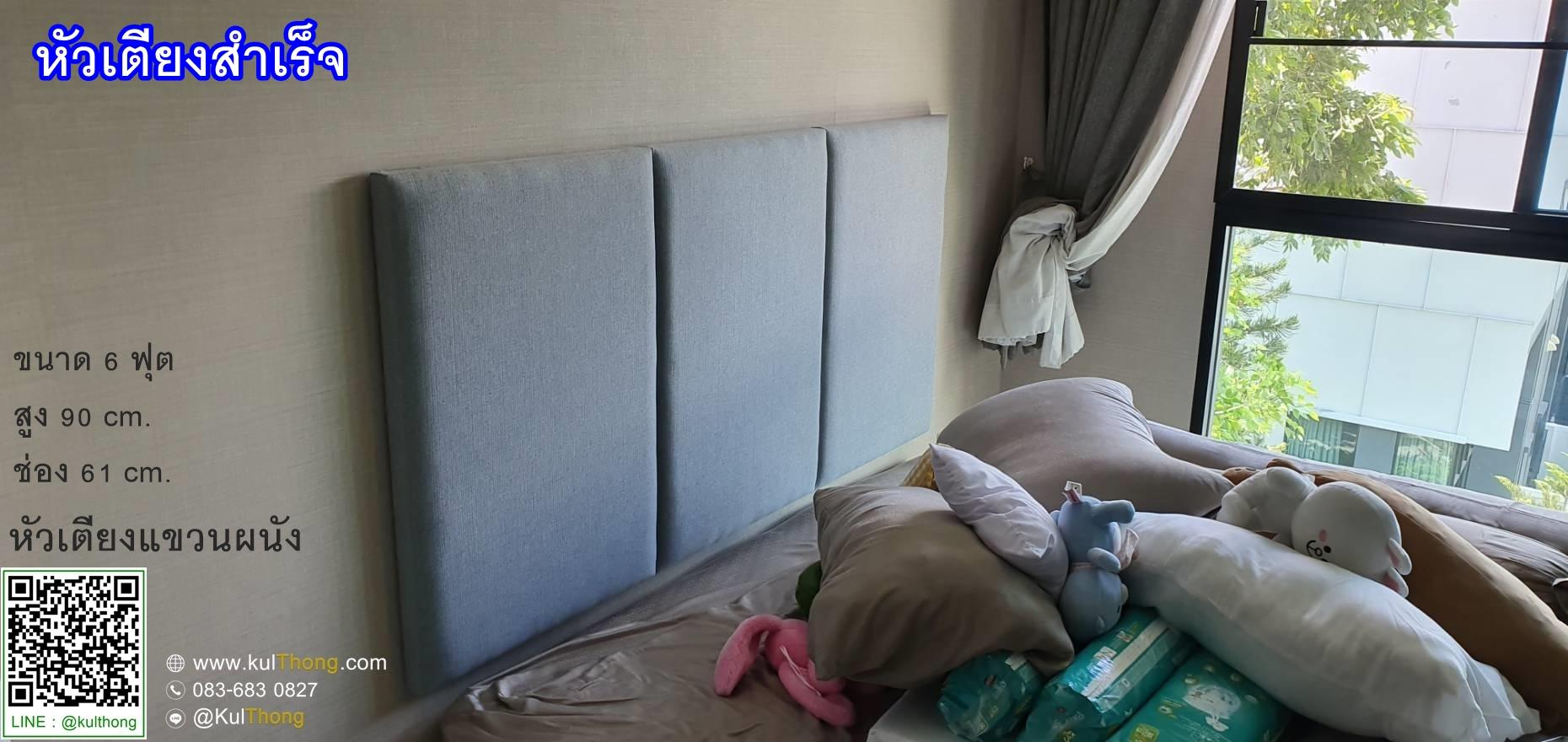 แผ่นหัวเตียง หัวเตียงแขวนผนัง