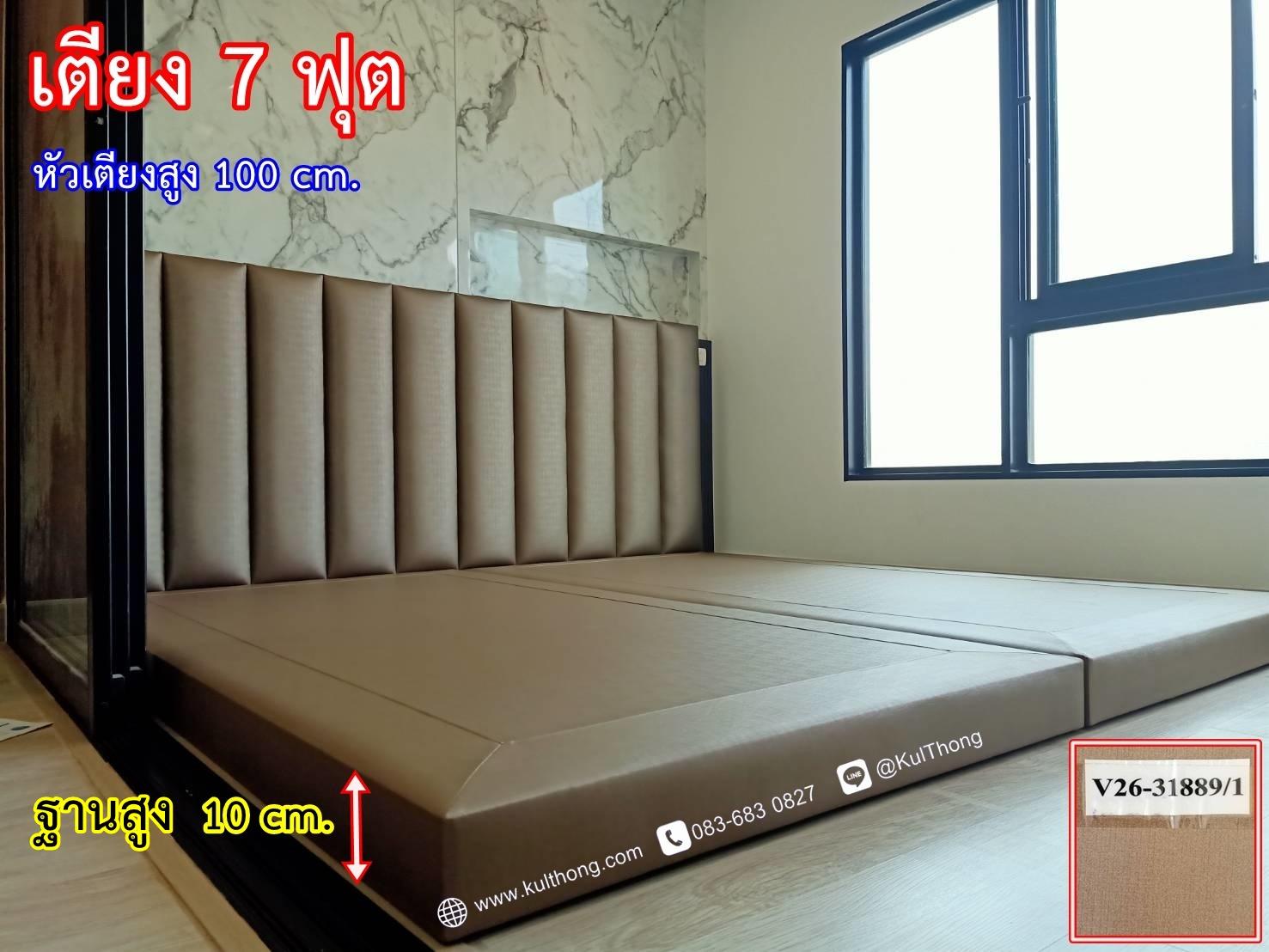 ฐานเตียง ฐานรองที่นอน ผนังหัวเตียง