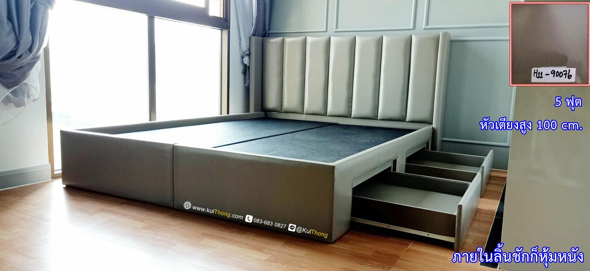 เตียงนอนสั่งทำ เตียงลิ้นชักหุ้มหนัง ฐานเตียงมีลิ้นชัก