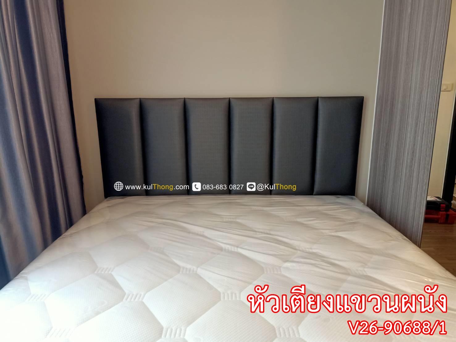 ผนังหัวเตียง หัวเตียงแขวนผนัง หัวเตียงอย่างเดียว