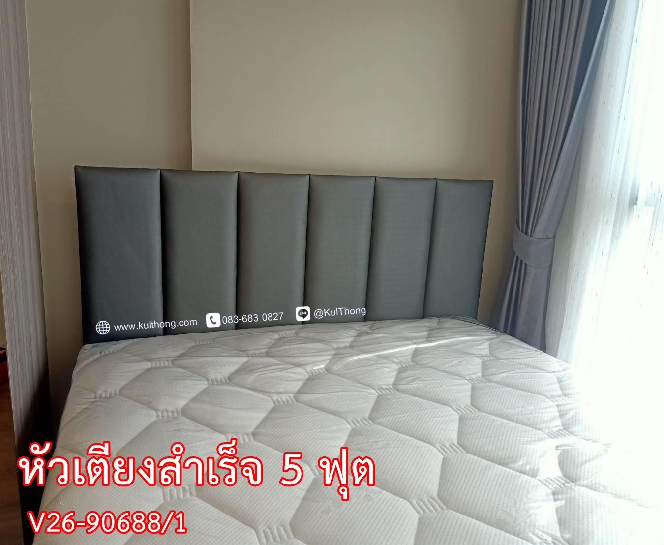แผ่นหัวเตียง หัวเตียงแขวนผนัง หัวเตียงอย่างเดียว